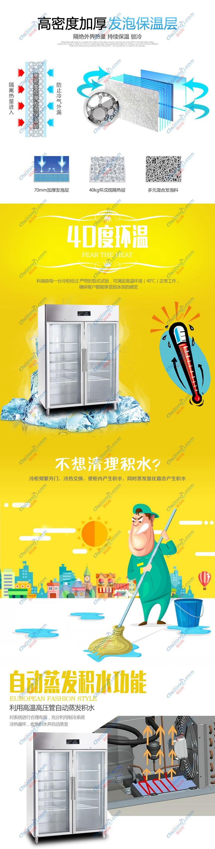 科瑞森双玻璃门冷藏柜