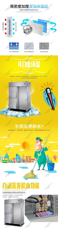 科瑞森三门冷藏冷冻柜