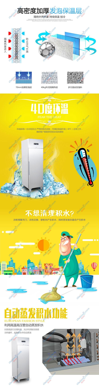 单门立式冷藏冷冻柜