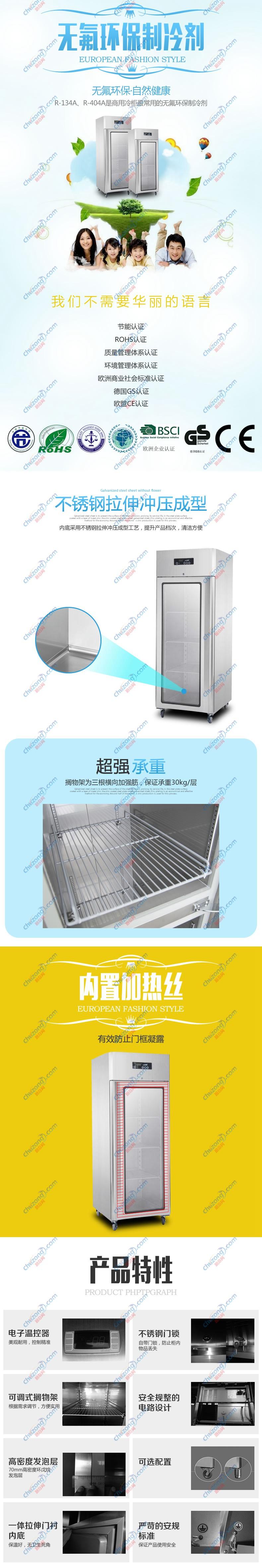 科瑞森单门冷藏冷冻柜