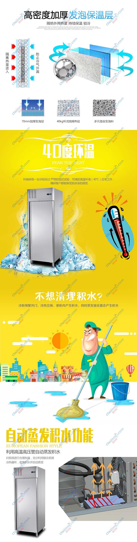 科瑞森单门风冷冷藏冷冻柜
