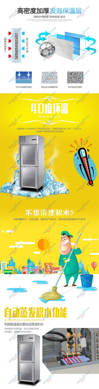 科瑞森双门冷藏柜
