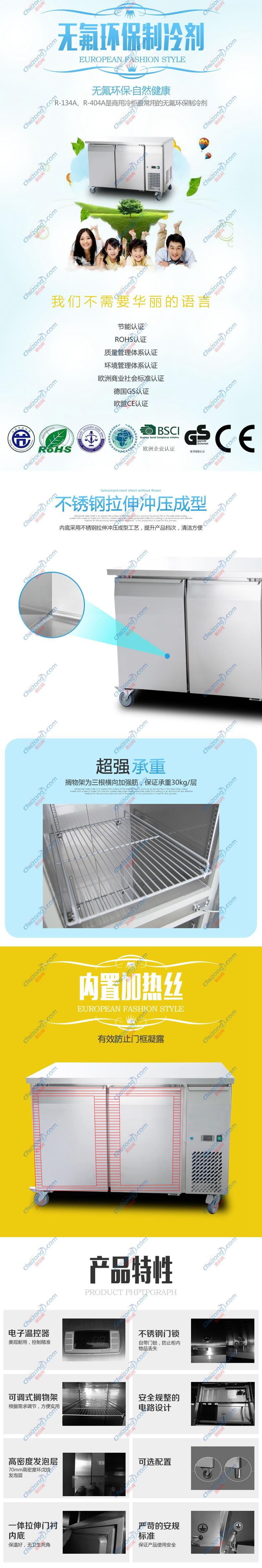 科瑞森双门冷藏平台柜