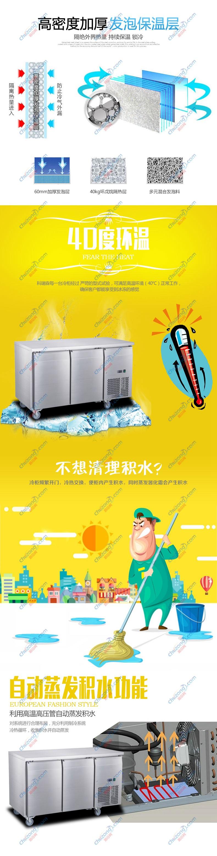 科瑞森双门冷藏冷冻平台柜