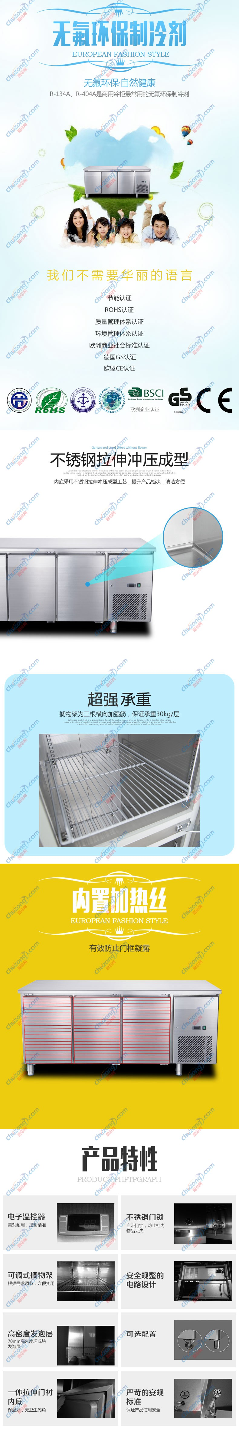 科瑞森三门冷藏冷冻平台雪柜