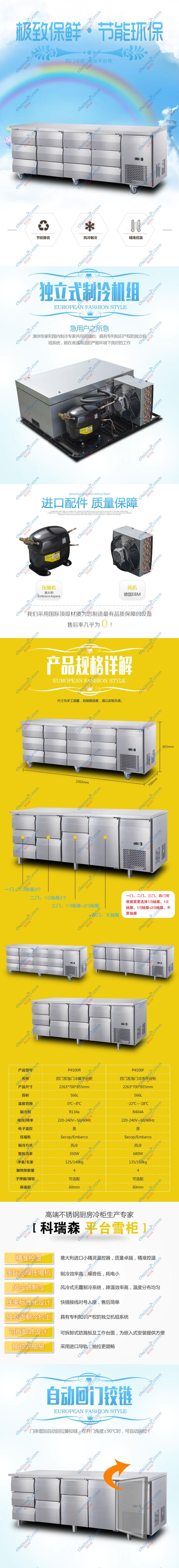 科瑞森四门冷藏冷冻柜