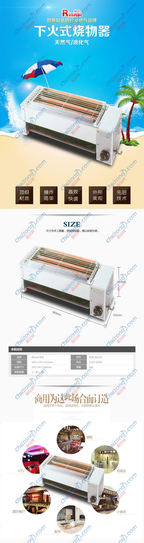 Rinnai林内燃气烧烤炉RGB-602SV详情图