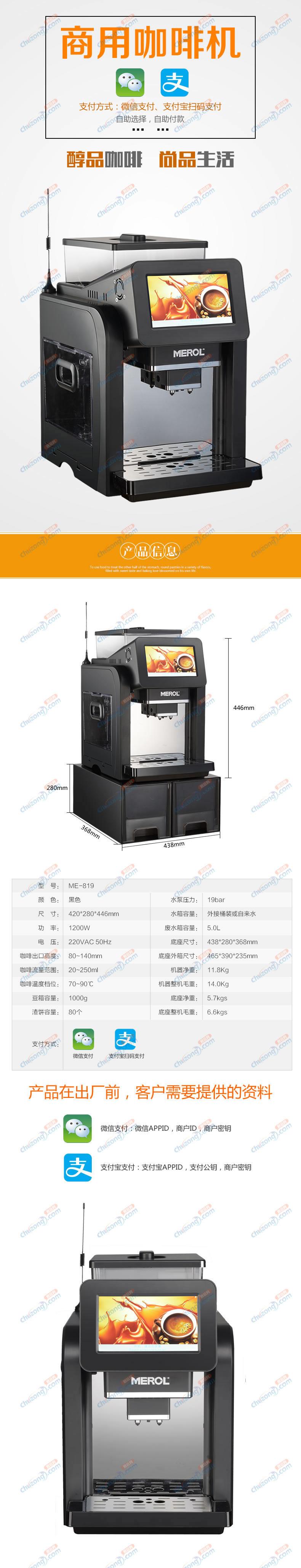 美宜儂全自動咖啡機ME-819圖片