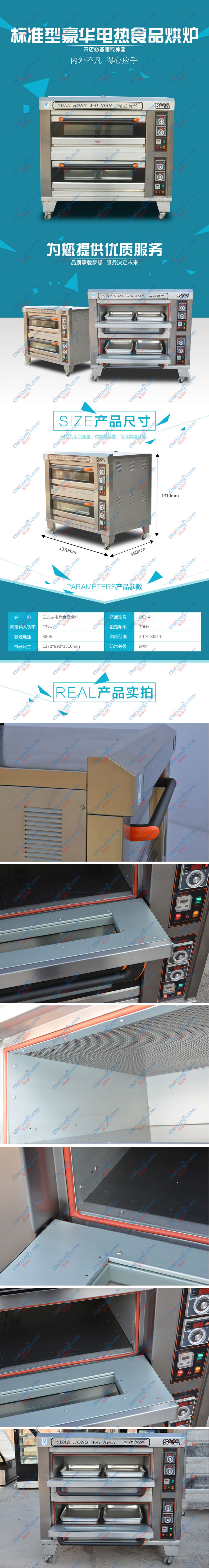 三力达豪华型电烤箱电烤箱