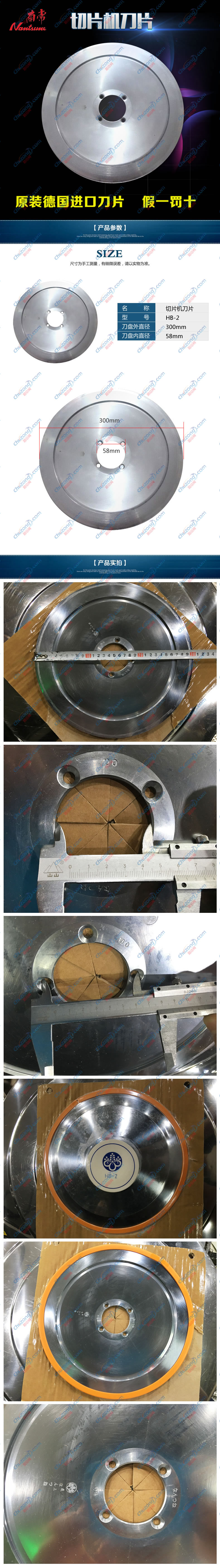 南常切片机HB-2图片