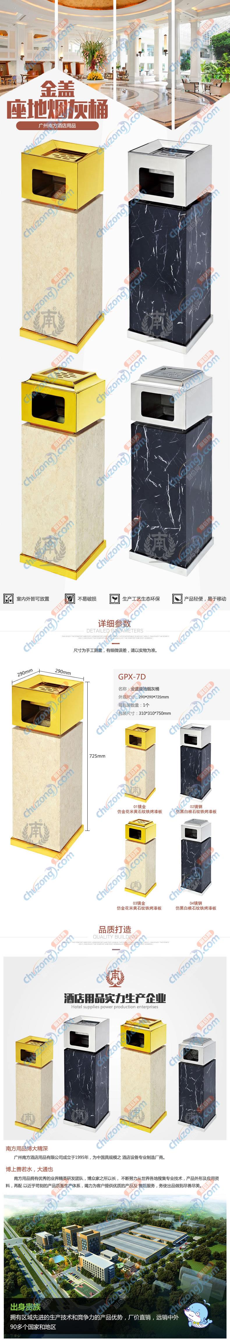 南方煙灰桶GPX-7D01/GPX-7D02/GPX-7D03/GPX-7D04詳情圖