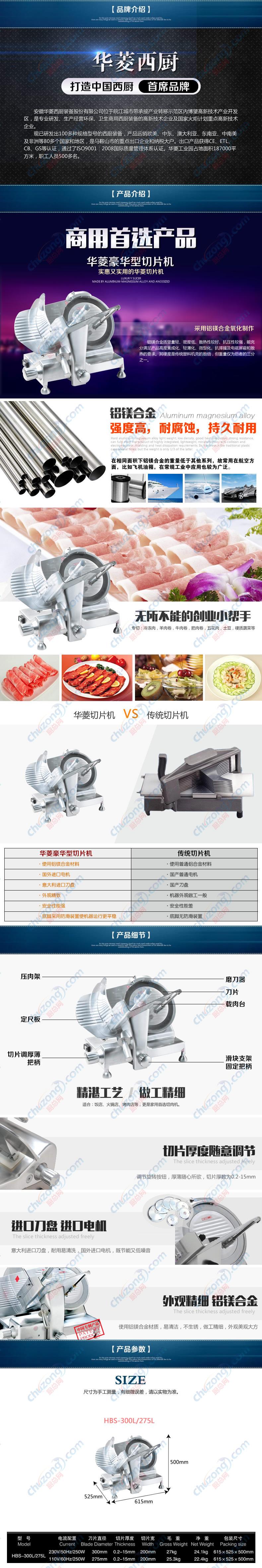 华菱西厨切片机,半自动切片机,不锈钢切片机HBS-300L
