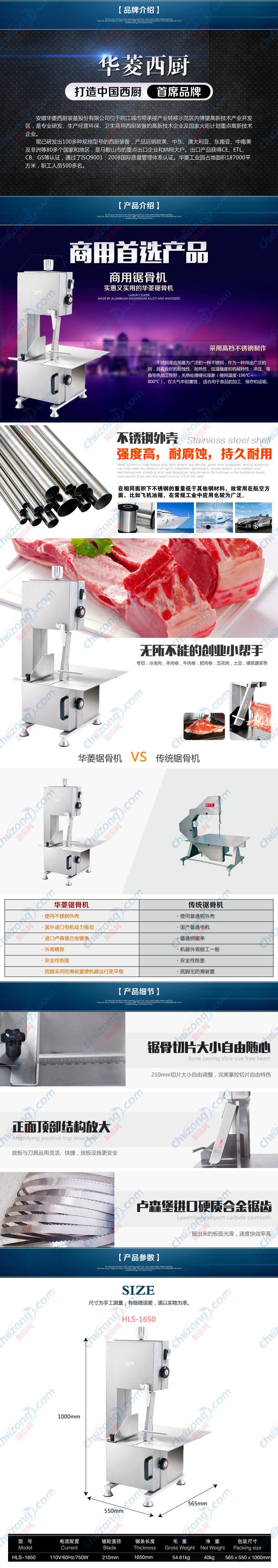华菱西厨锯骨机,不锈钢锯骨机,商用锯骨机HLS-1650