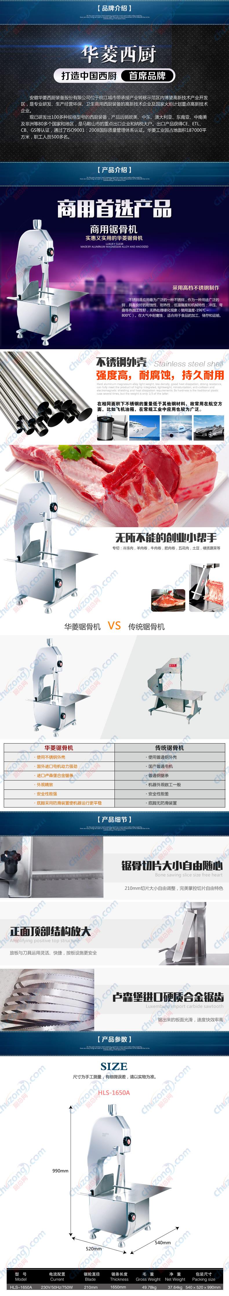 華菱西廚鋸骨機,鋁鎂合金鋸骨機,商用鋸骨機HLS-1650A