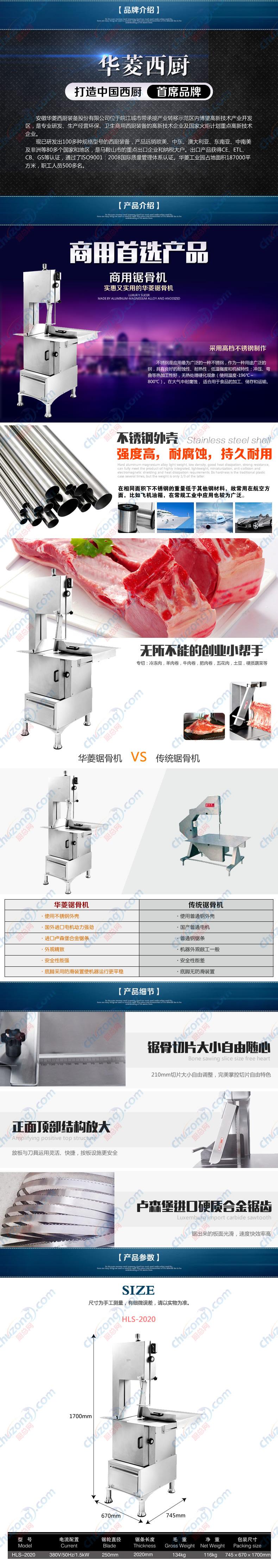 華菱西廚鋸骨機,不銹鋼鋸骨機,商用鋸骨機HLS-2020