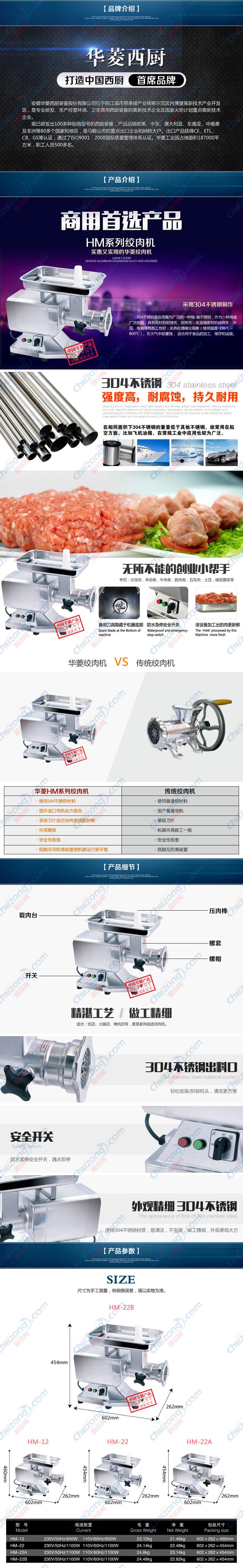 华菱西厨绞肉机,电动多功能不锈钢绞肉机,台式绞肉机HM-12