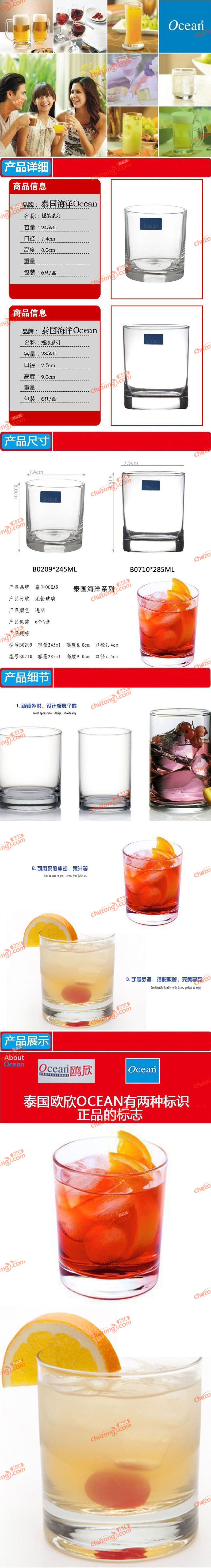 Ocean欧欣耐热玻璃杯图片