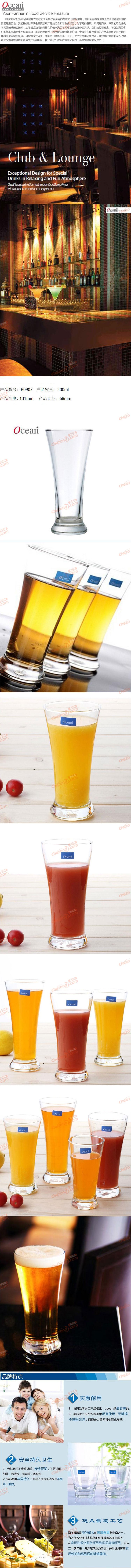 Ocean欧欣玻璃果汁杯图片