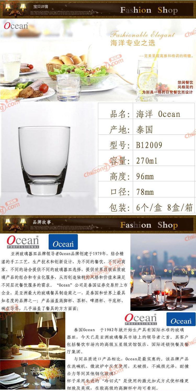 Ocean歐欣耐熱玻璃杯圖片