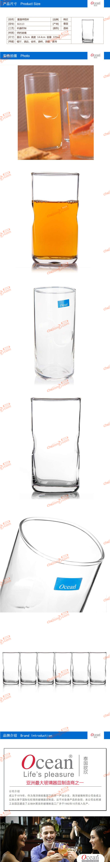Ocean欧欣玻璃杯图片