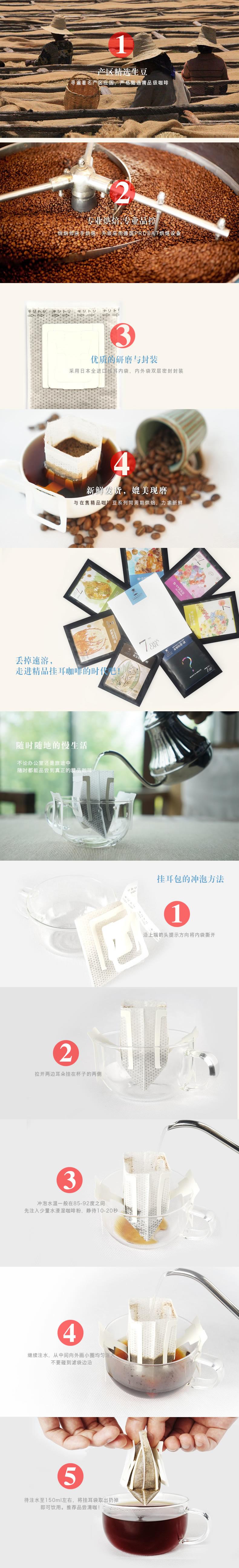 泰摩7天系列精品咖啡全家福礼盒装详情图