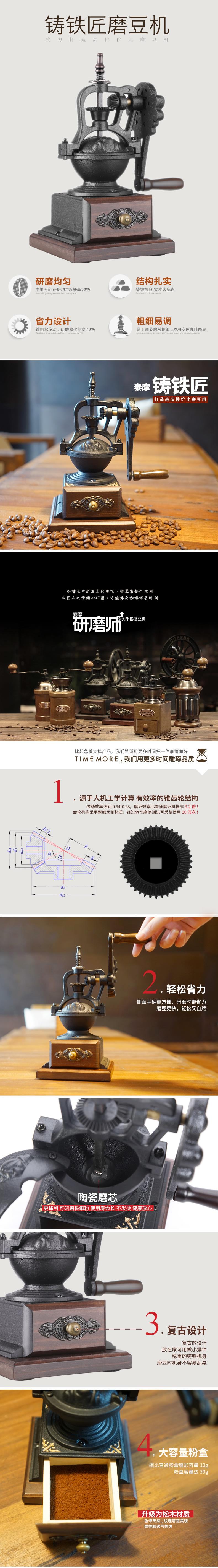 泰摩復古鑄鐵匠磨豆機TGD04WD詳情圖