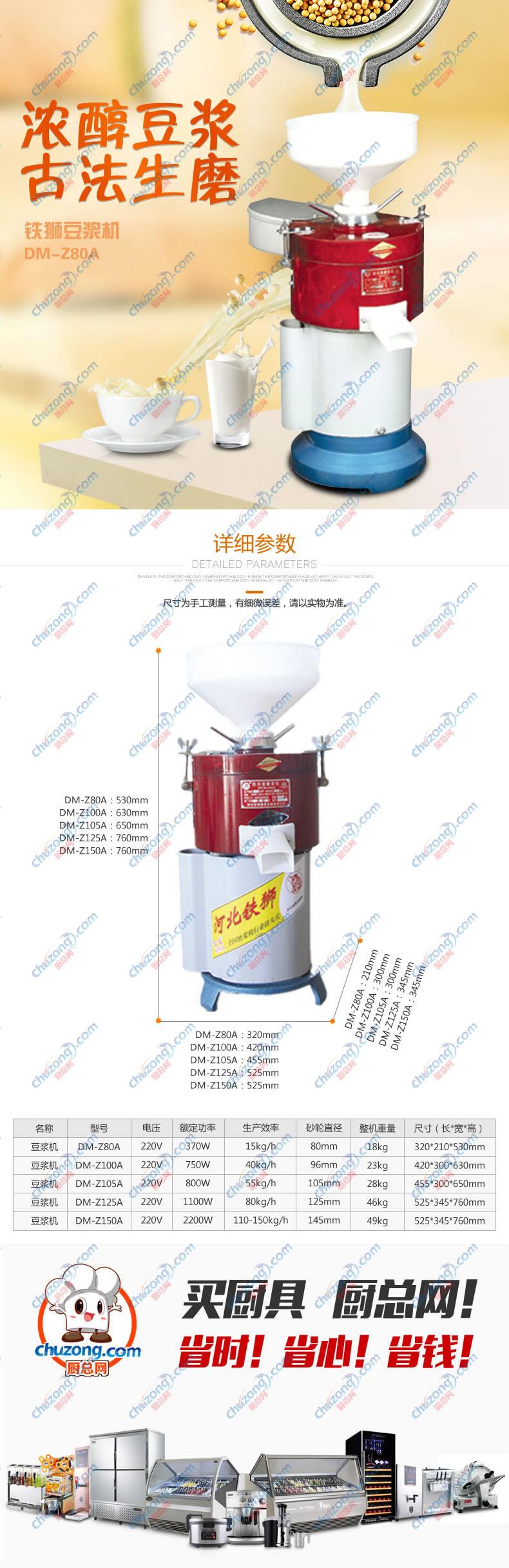 鐵獅豆漿機DM-Z80A圖片