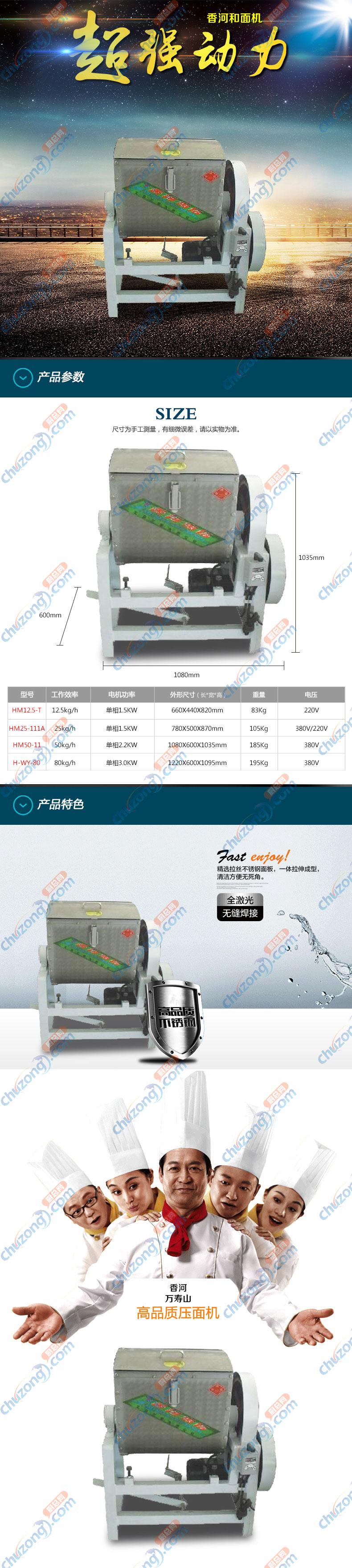 香河和面机HM12.5-T-HM25-111A-HM50-11-H-WY-80详情图