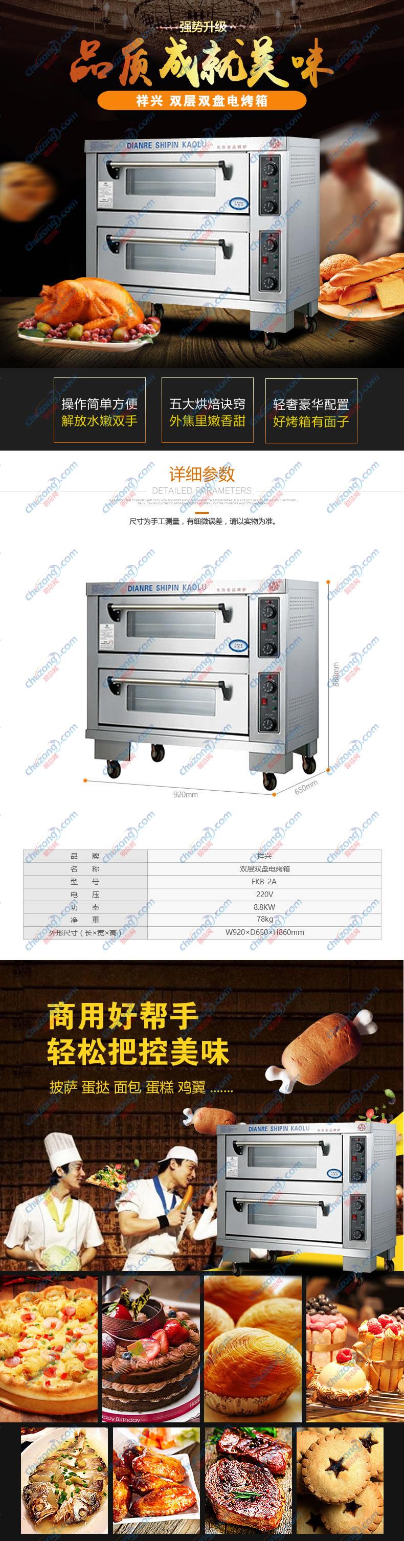 祥兴电烤箱图片