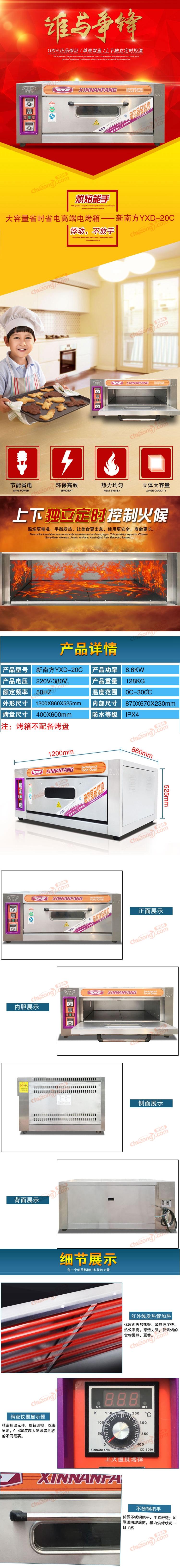 新南方單層雙盤定時控溫電烤箱YXD-20C詳情圖