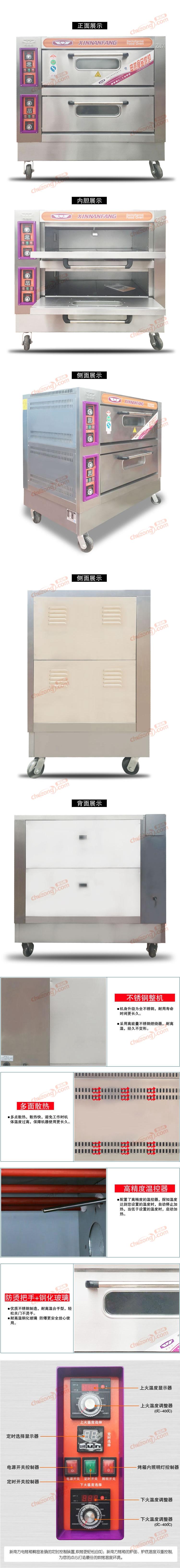 新南方雙層四盤獨立控溫電烤箱YXD-40C詳情圖