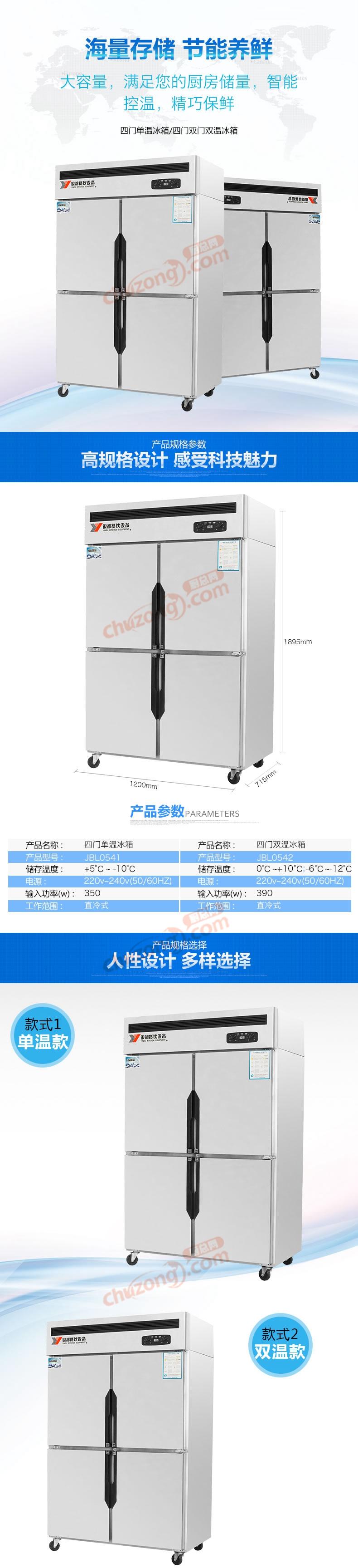 銀都四門雙溫冰箱JBL0541詳情圖