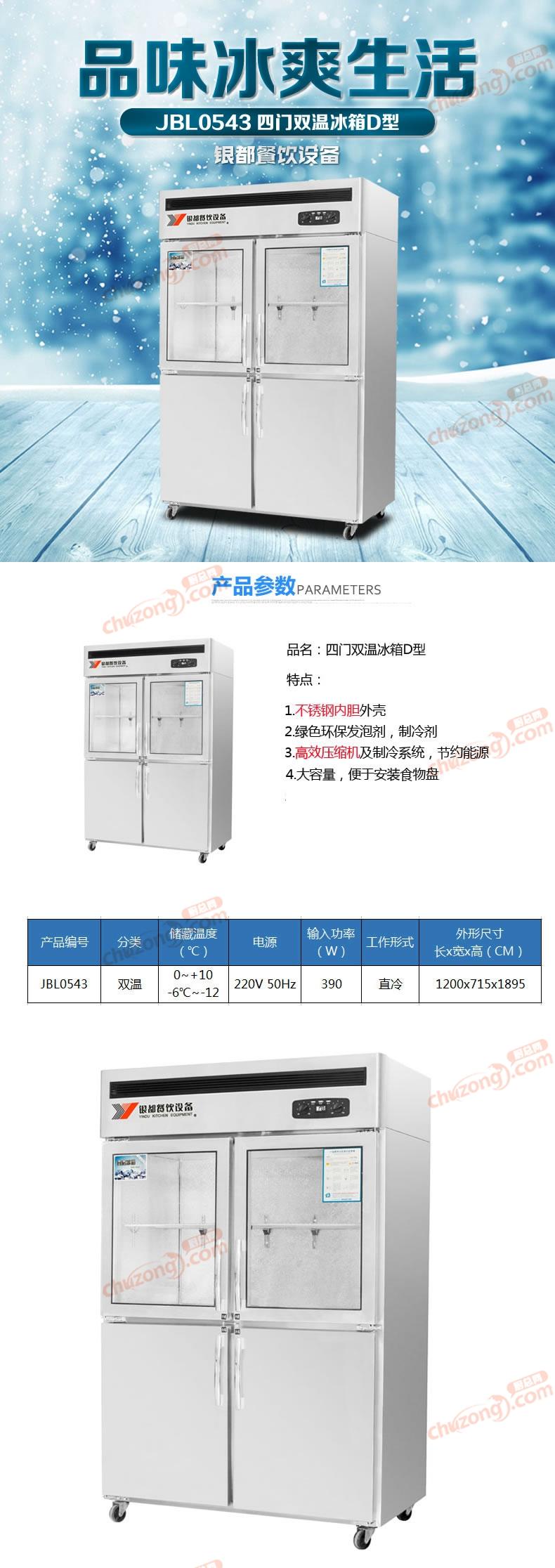 銀都四門雙溫冰箱JBL0543詳情圖