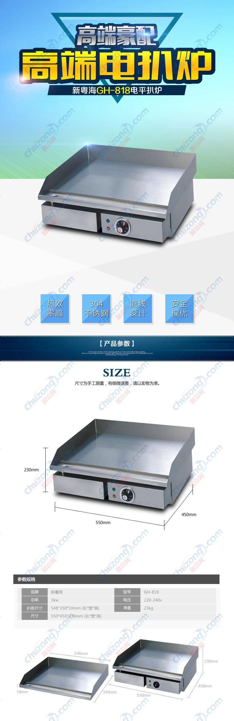 粵海電平扒爐