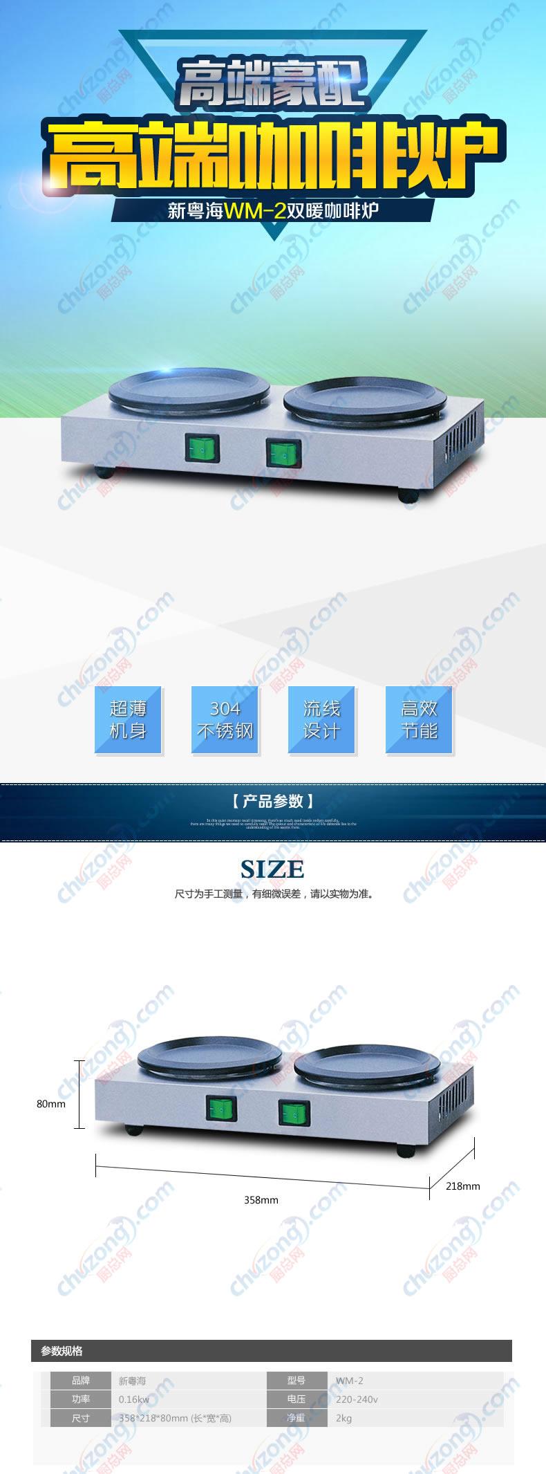 粵海雙暖咖啡爐