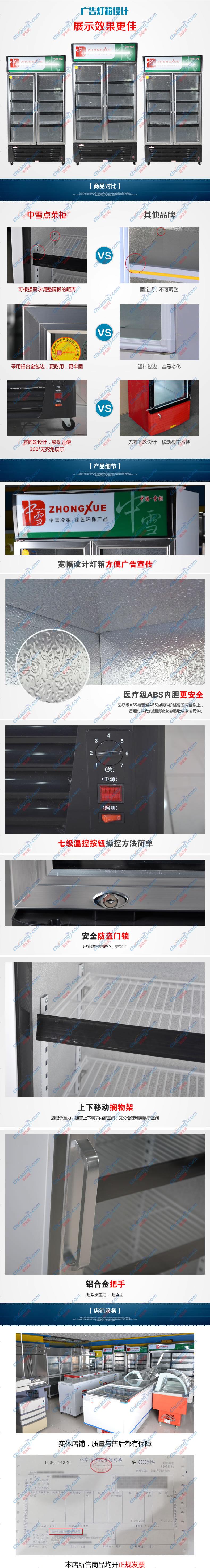 中雪对开门立式冷藏展示柜