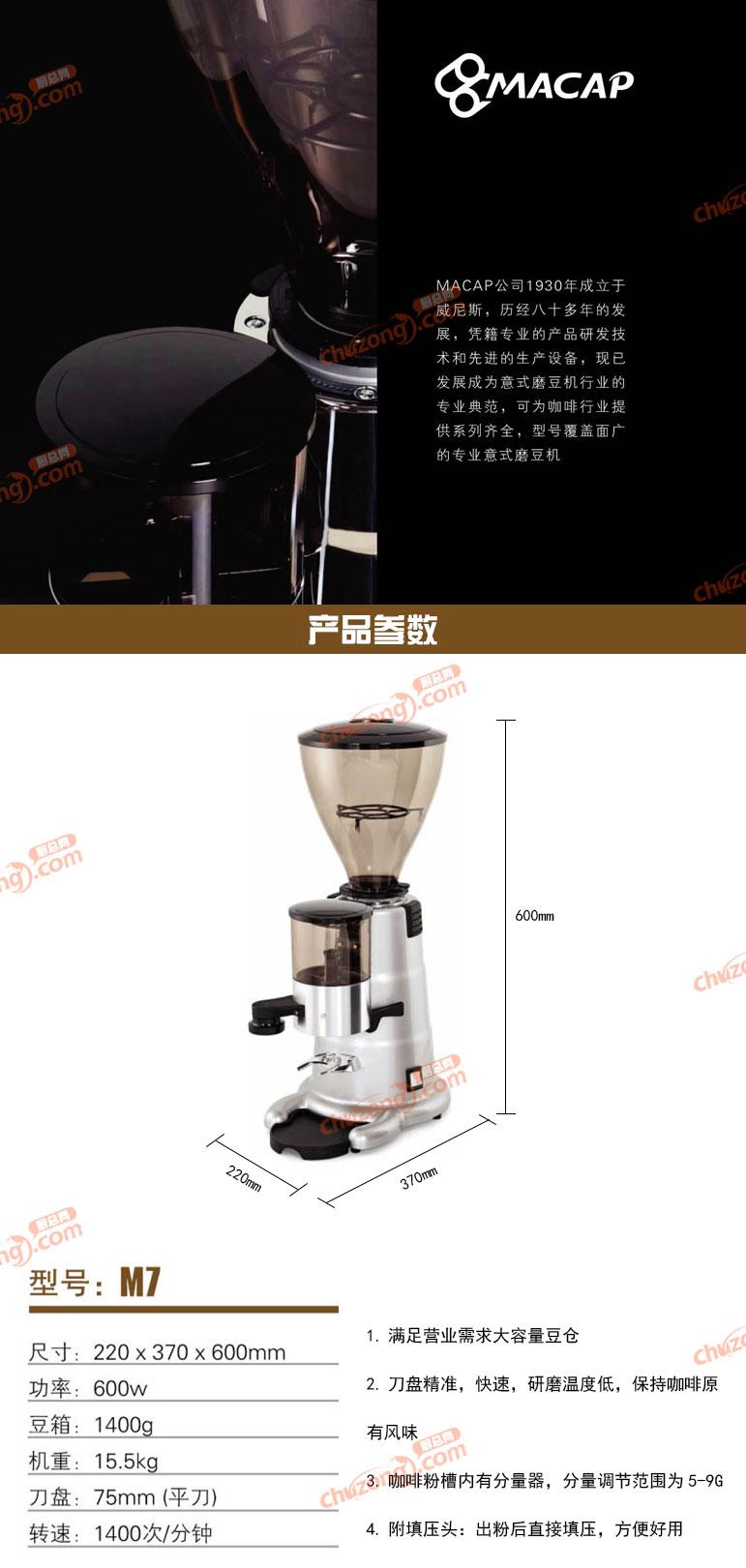 意大利咖啡豆研磨機圖片