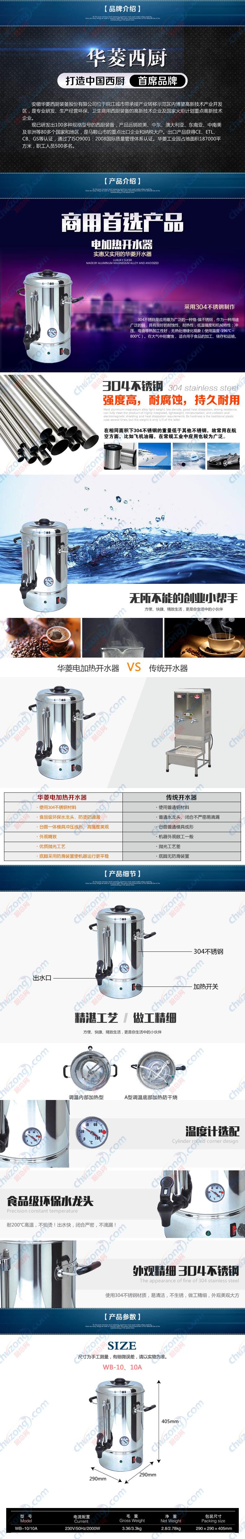 華菱西廚開水器,不銹鋼開水器,小型開水桶,開水保溫桶(10L)WB-10-10A