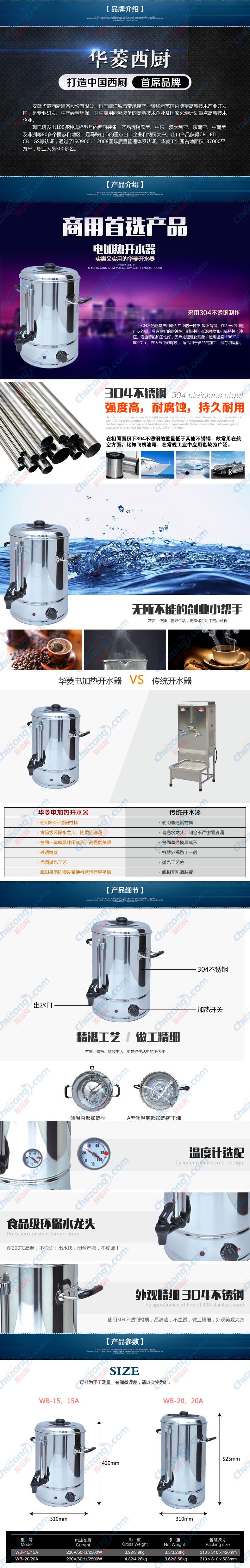 华菱西厨开水器,电热开水器,不锈钢开水桶(15L/20L)WB-15(A)