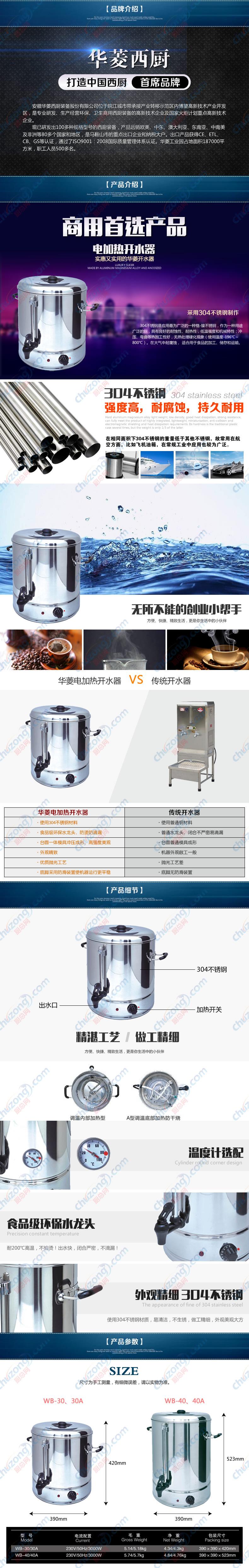 華菱西廚開水器,電熱開水器,不銹鋼開水桶(30L/40L)WB-30(A)