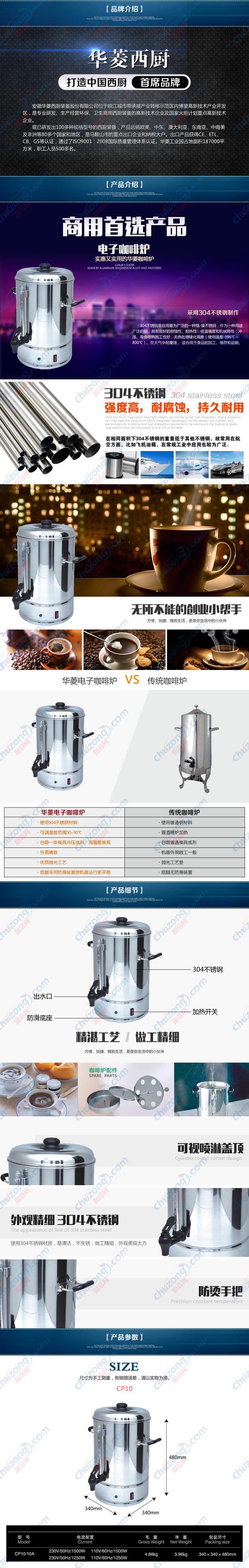 华菱西厨咖啡炉,电热咖啡炉,不锈钢咖啡炉CP10