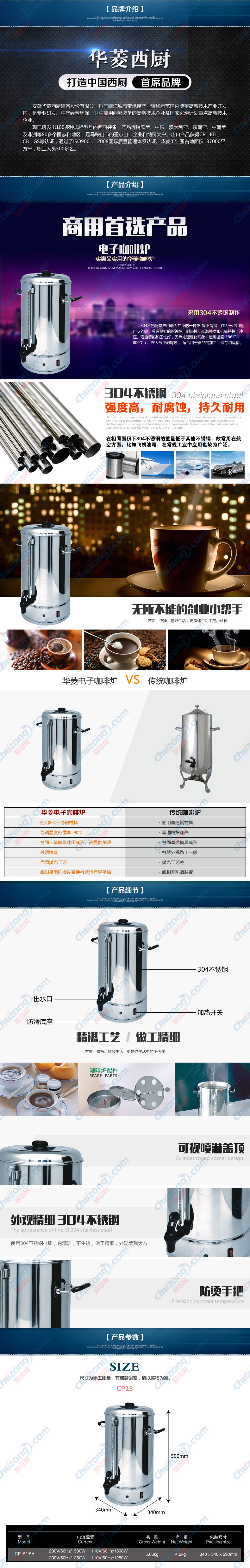 華菱西廚咖啡爐,電熱咖啡爐,不銹鋼咖啡爐CP15